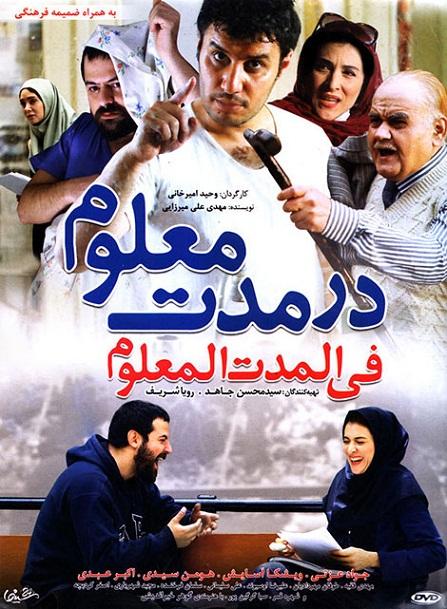 دانلود فیلم ایرانی جدید در مدت معلوم محصول 1394