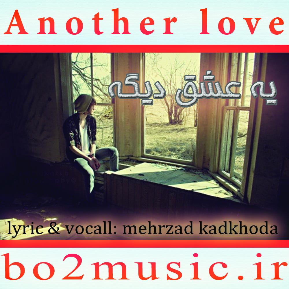 دانلود آهنگ جدید مهرزاد کدخدا به نام یه عشق دیگه
