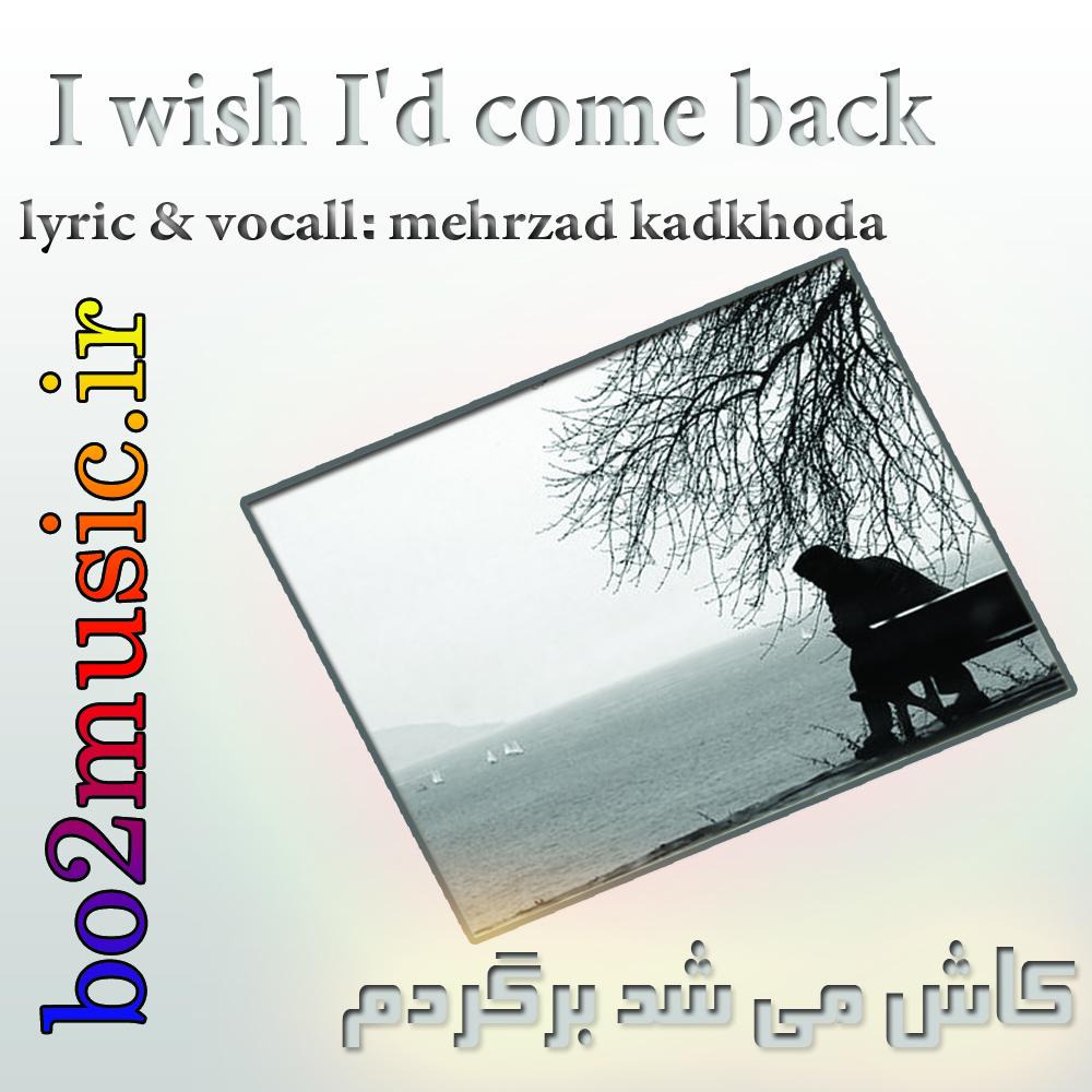 دانلود آهنگ جدید مهرزاد کدخدا به نام کاش می شد برگردم
