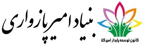 و مشهورترین شاعر و عارف نامی طبرستان (مازندران)
