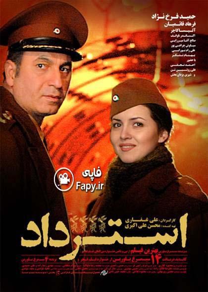 دانلود فیلم ایرانی جدید استرداد محصول 1394