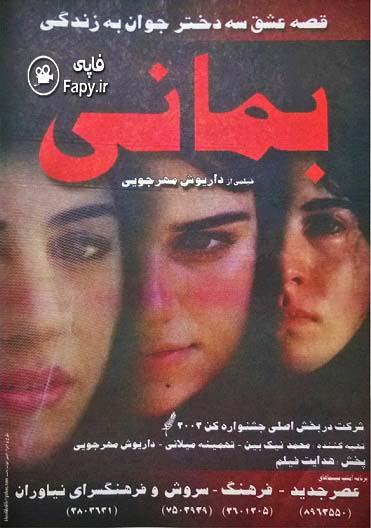 دانلود فیلم ایرانی بمانی محصول 1380