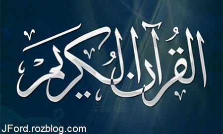 قران با ترجمه فارسی برای اندروید