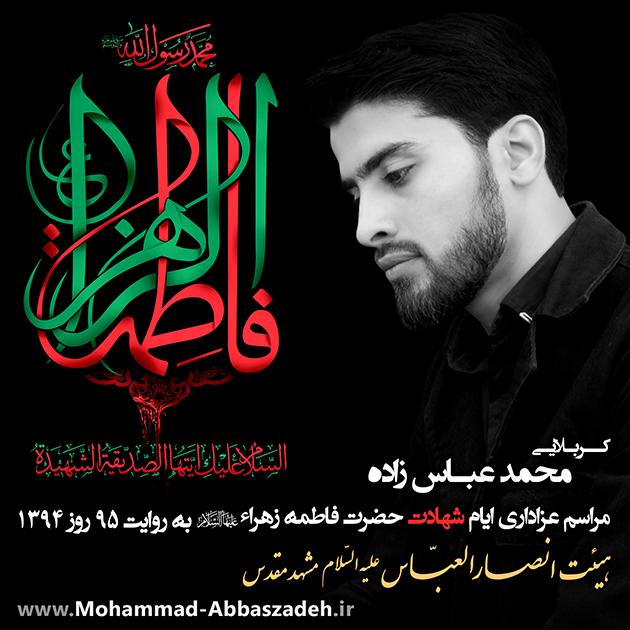 محمد عباس زاده-ایام فاطمیه 95 روز 1394 - هیئت انصارالعباس (ع)