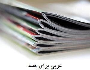 مجلات علمی پژوهشی عربی ایران