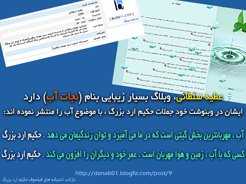 http://s6.picofile.com/file/8253195676/danab01_blogfa_com.jpg