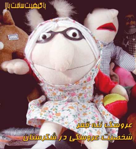 عروسک ننه قمر شکرستان