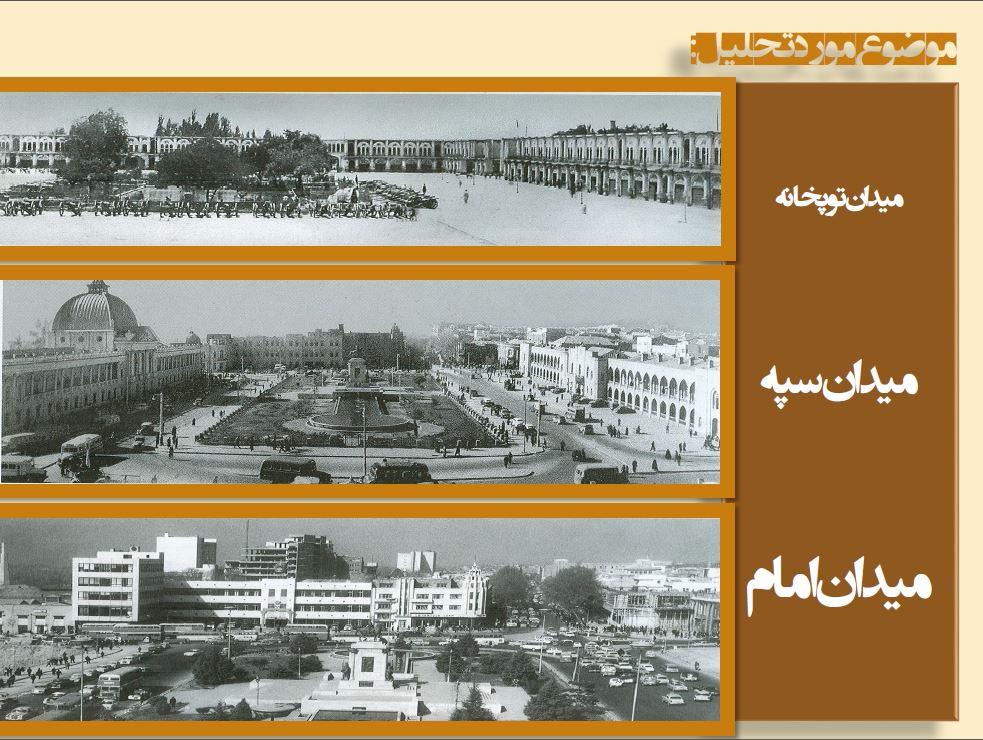 میدان امام خمینی- میدان توپخانه
