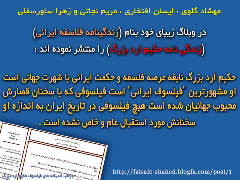 http://s6.picofile.com/file/8253277118/falsafe_shahed_blogfa_com.jpg