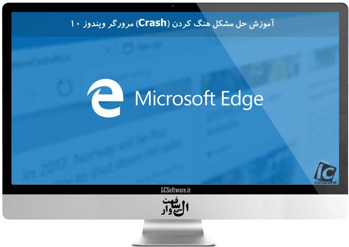آموزش حل مشکل هنگ کردن (Crash) مرورگر ویندوز 10