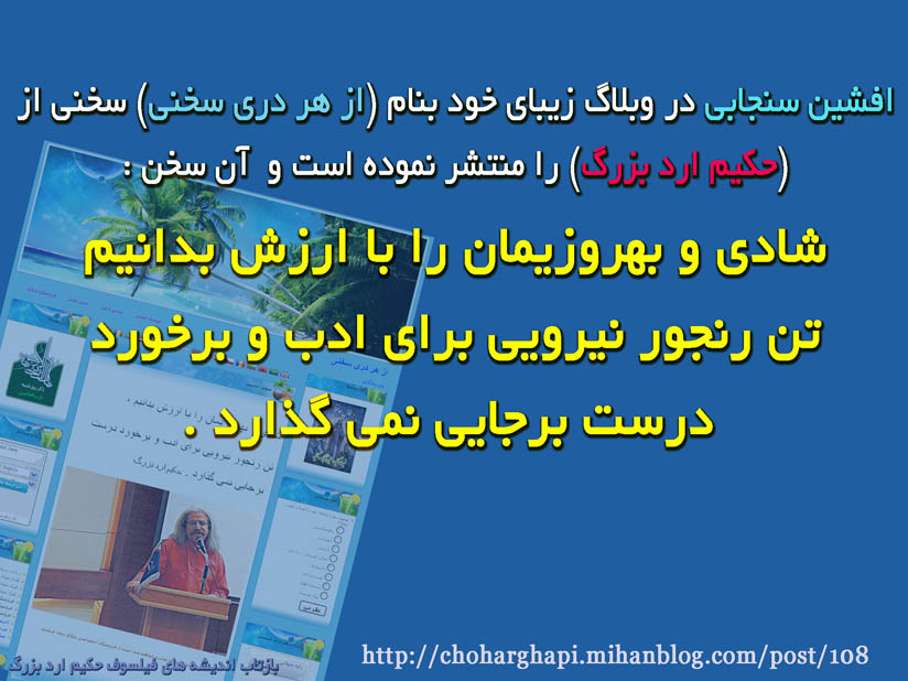 http://s6.picofile.com/file/8253320200/choharghapi_mihanblog_com.jpg