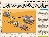 موبایل های قاچاق / روزنامه جام جم