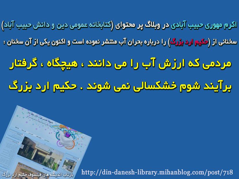 http://s6.picofile.com/file/8253328976/din_danesh_library_mihanblog_com.jpg