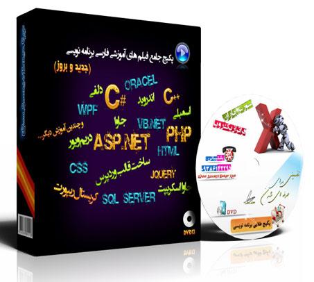 فیلم آموزش تمام زبان های برنامه نویسی به همراه بیش از 6000سورس و کتاب آموزشی