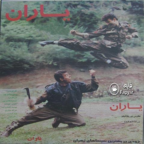 دانلود فیلم ایرانی یاران محصول 1372