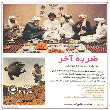 دانلود فیلم ایرانی ضربه آخر محصول 1372
