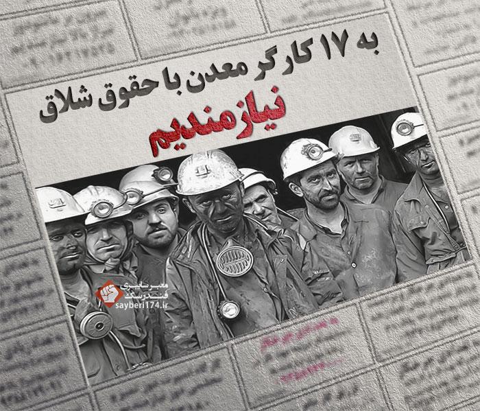 به 17 کارگر معدن با حقوق شلاق نیازمندیم