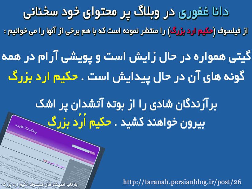 http://s6.picofile.com/file/8253480776/taranah_persianblog_ir.jpg