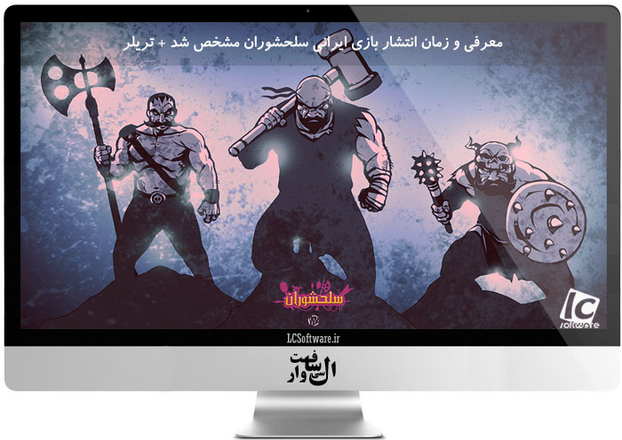 معرفی و زمان انتشار بازی ایرانی سلحشوران مشخص شد + تریلر