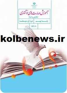 نمونه سوال مهارت نوشتاری انشا پایه نهم خرداد ماه 95 | هماهنگ استانی