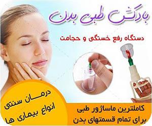 http://s6.picofile.com/file/8253512868/badkesh_07.jpg