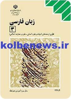 پاسخنامه زبان فارسی تخصصی امتحان نهایی سوم انسانی دوشنبه 10 خرداد 95