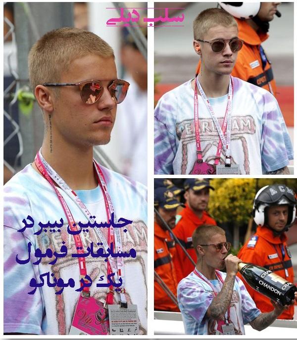 29 می :جاستین بیبر در مسابقات فرمول یک در موناکو
