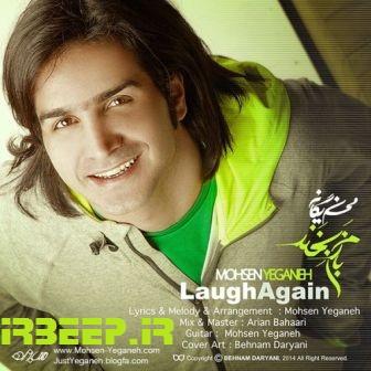 http://s6.picofile.com/file/8253550126/Mohsen_Yeganeh_Bazam_Bekhand.jpg