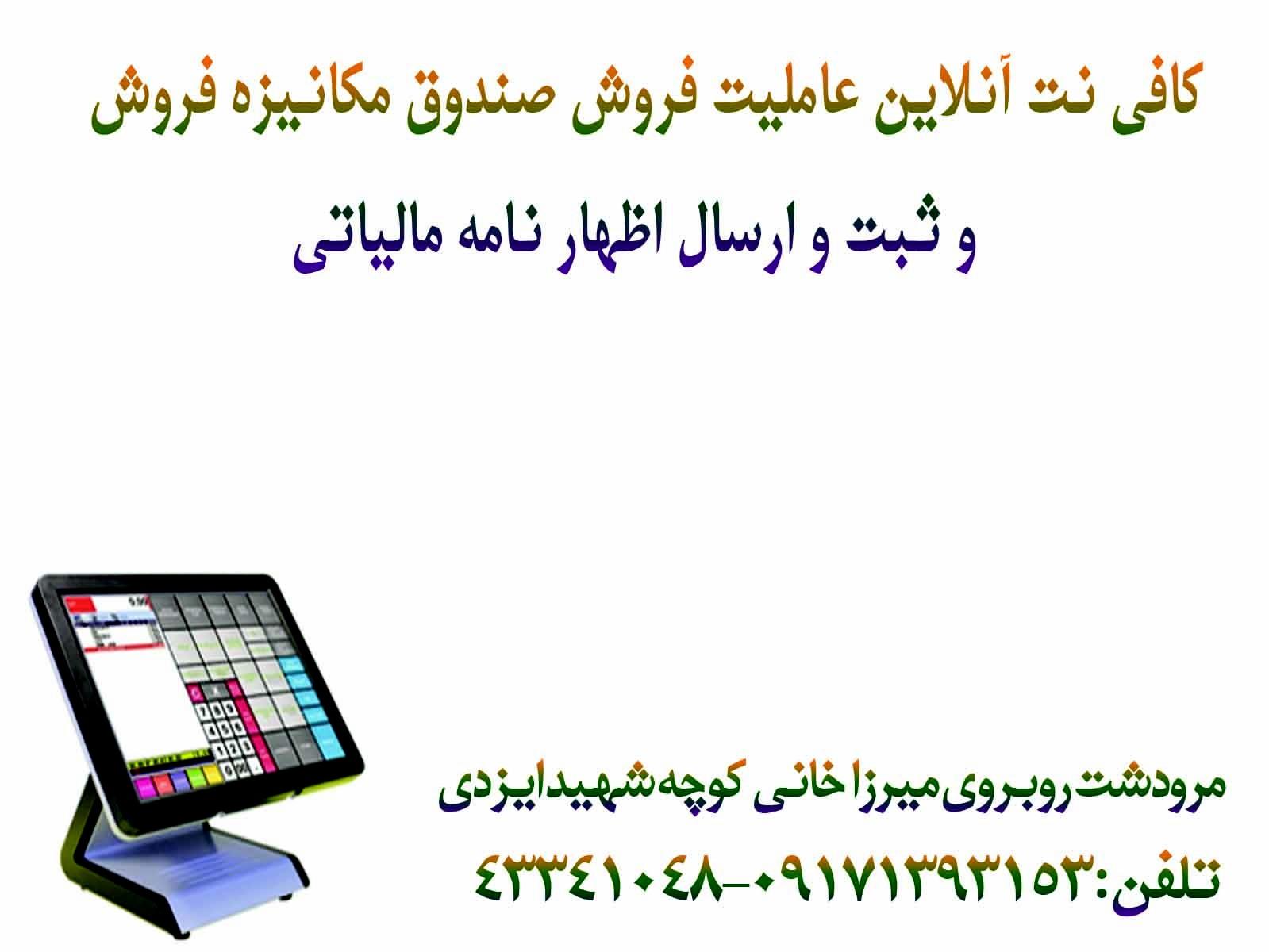 ثبت اظهار نامه مالیاتی + فروش صندوق مکانیزه فروش