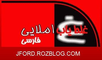 غلط یاب املایی فارسی پریان نسخه 5.5