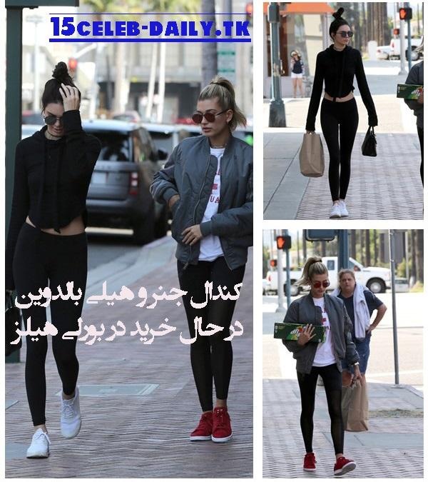 29 می :کندال جنر و هیلی بالدوین در حال خرید در بورلی هیلز