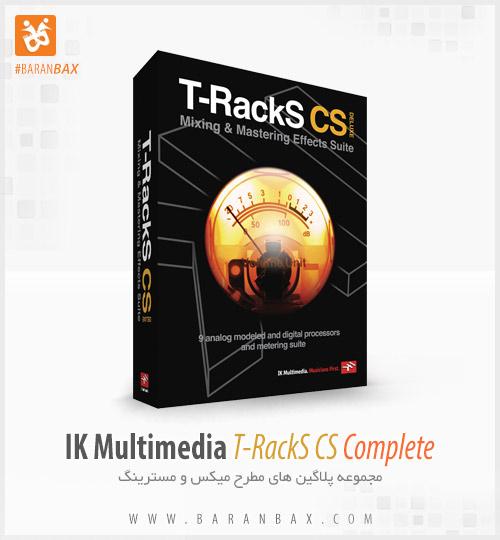 دانلود مجموعه پلاگین میکس و مسترینگ IK Multimedia T-RackS CS Complete