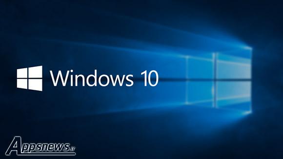 دانلود جدیدترین نسخه ویندوز Windows 10