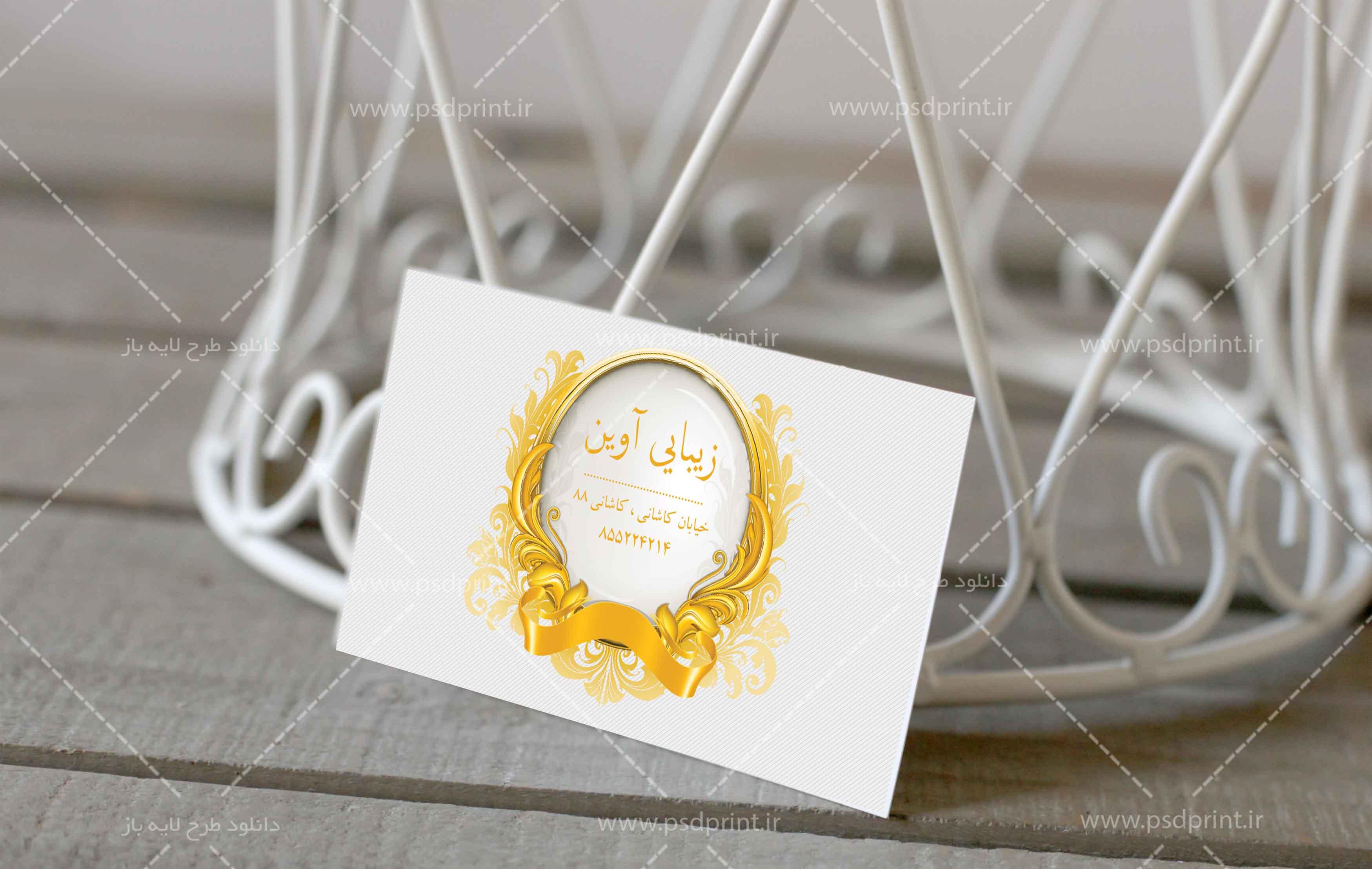 کارت ویزیت لایه باز سالن زیبایی بانوان طلایی