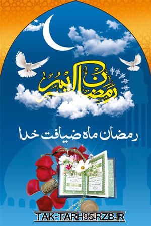 بنر ماه مبارک رمضان