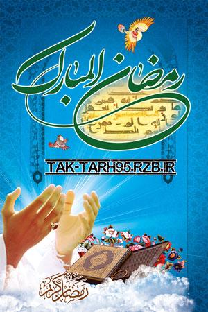 بنر ماه مبارک رمضان-4