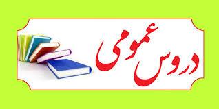 ادبیات و دین و زندگی را چگونه بخوانیم؟