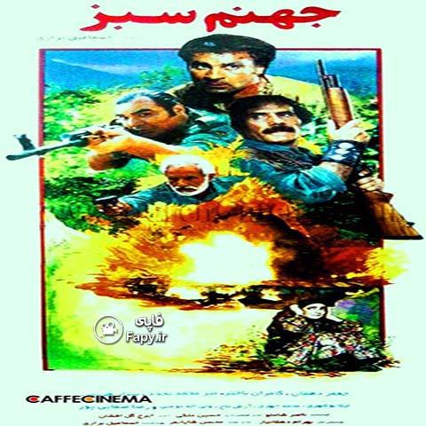 دانلود فیلم ایرانی جهنم سبز محصول 1374