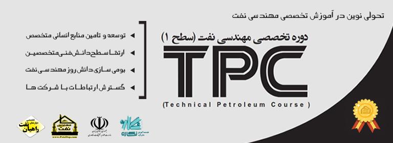 دوره تخصصی TPC