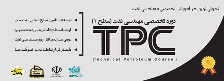 دوره تخصصی مهندسی نفت