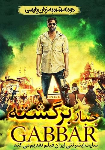 دانلود فیلم Gabbar is Back دوبله فارسی