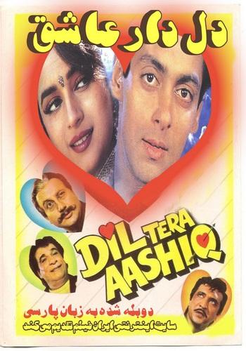 Dil Tera Aashiq 1993 350x500 - دانلود فیلم Dil Tera Aashiq دوبله فارسی
