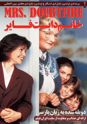 دانلود فیلم Mrs. Doubtfire دوبله فارسی