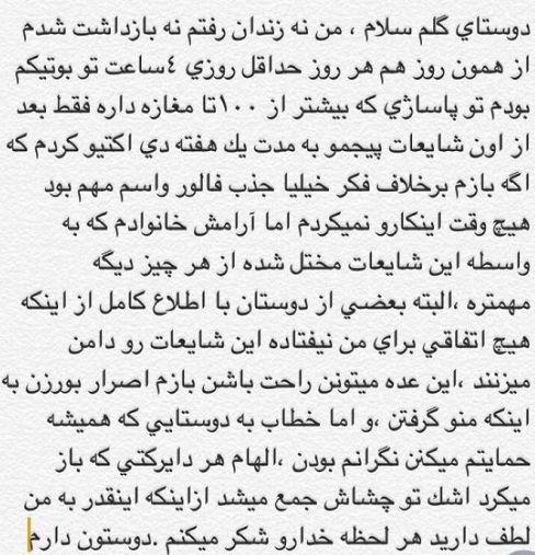 واکنش الهام عرب به خبر بازداشت شدنش! , چهره های ایرانی