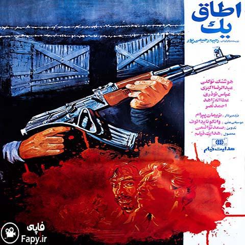 دانلود فیلم ایرانی اتاق یک محصول 1365