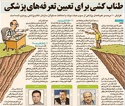 طناب کشی برای تعیین تعرفههای پزشکی / روزنامه جام جم