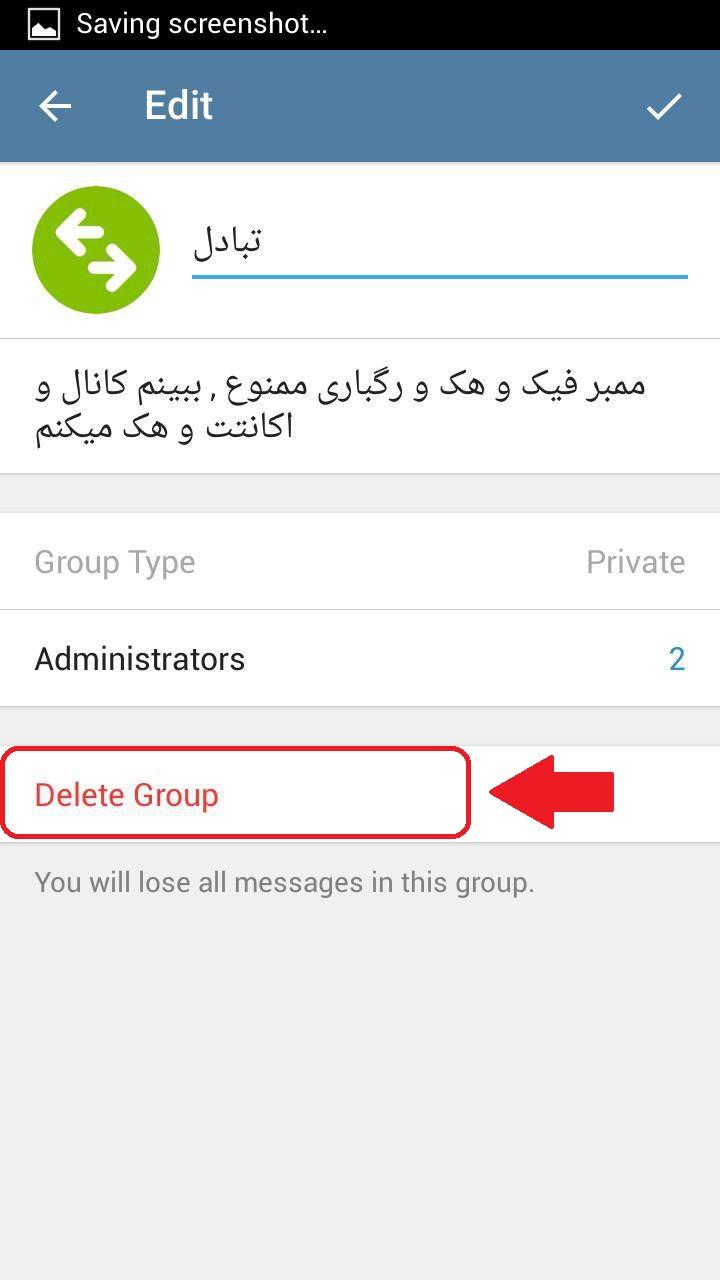حذف گروه تلگرام