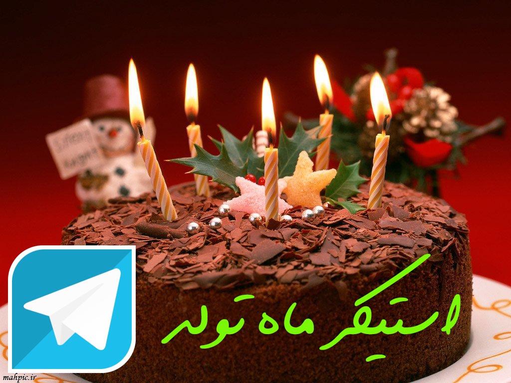 استیکر تبریک تولد بهمن ماهی