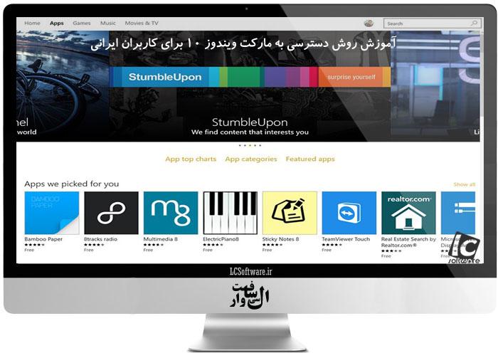 آموزش روش دسترسی به مارکت ویندوز 10 برای کاربران ایرانی