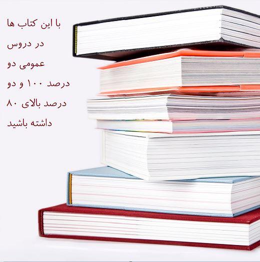 با این کتاب ها دو درصد 100 و دو درصد بالای 80 در دروس عمومی داشته باشید(معرفی منابع عمومی)